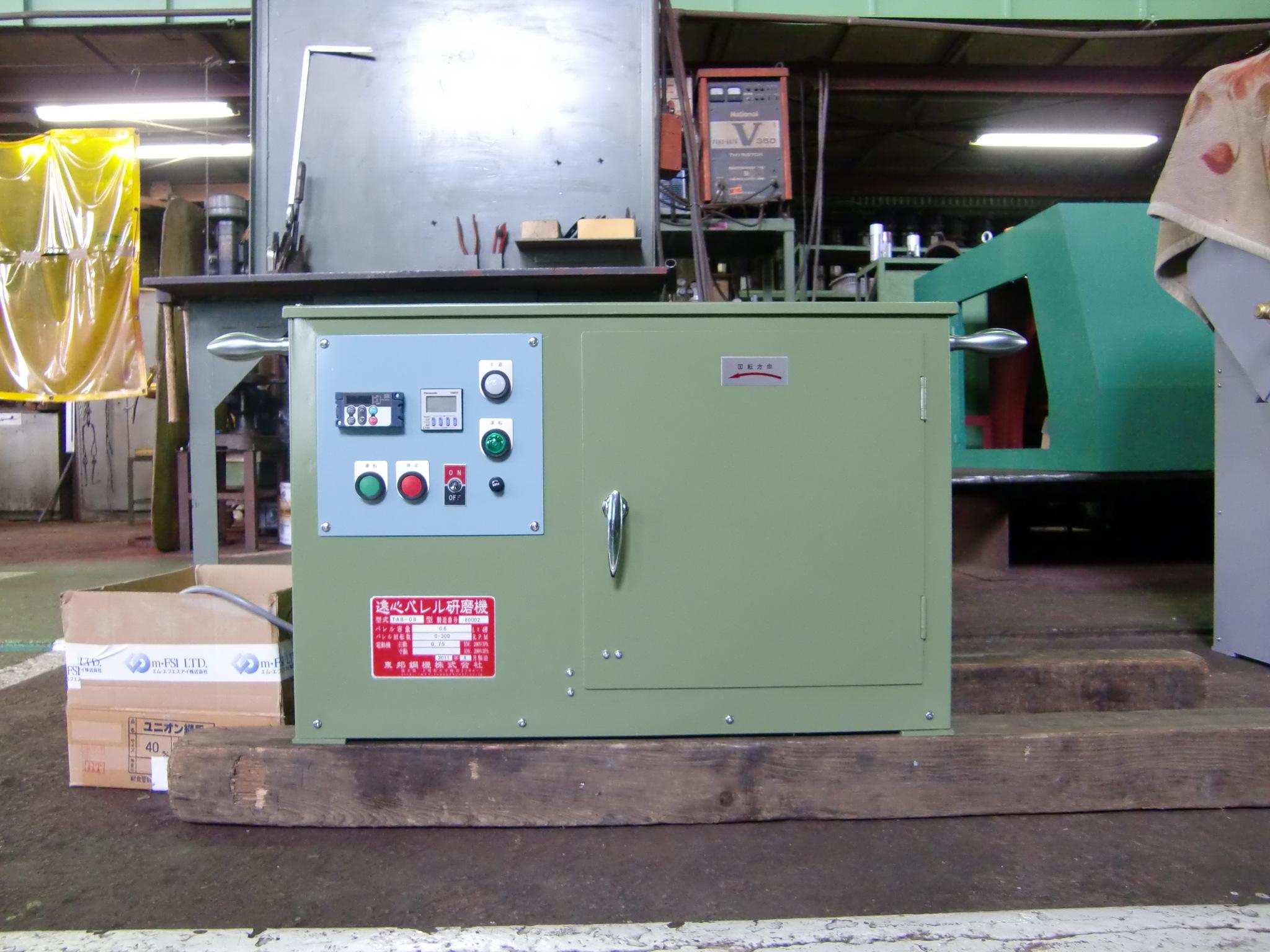 遠心バレル研磨機 TAB-08C2型 ポット脱着式 0.6Lポット